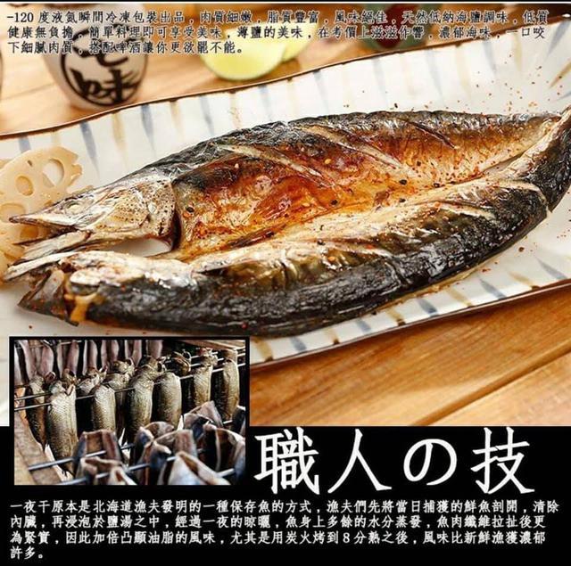 挪威厚實鯖魚一夜干