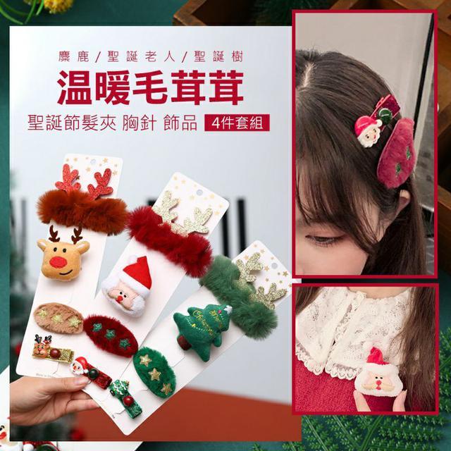 麋鹿/聖誕老人/聖誕樹 聖誕節 髮夾/胸針/飾品 4件套組~立體刺繡 全布包不傷皮膚 柔軟舒服