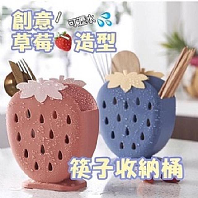 #廠商現貨草莓筷子收納筒  #mip廠商現貨出清(2)