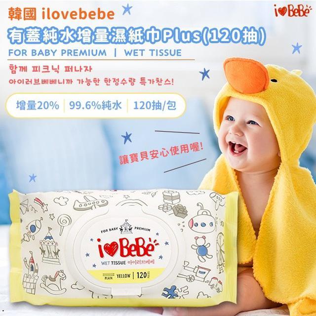 韓國 ilovebebe 有蓋 純水增量濕紙巾Plus (一包/120抽)