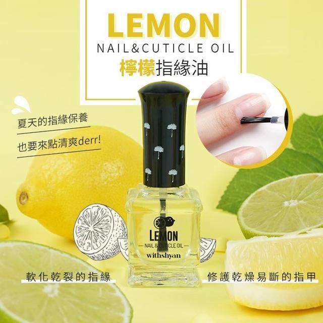 LEMON 檸檬指緣油 15ml 一盒六瓶
