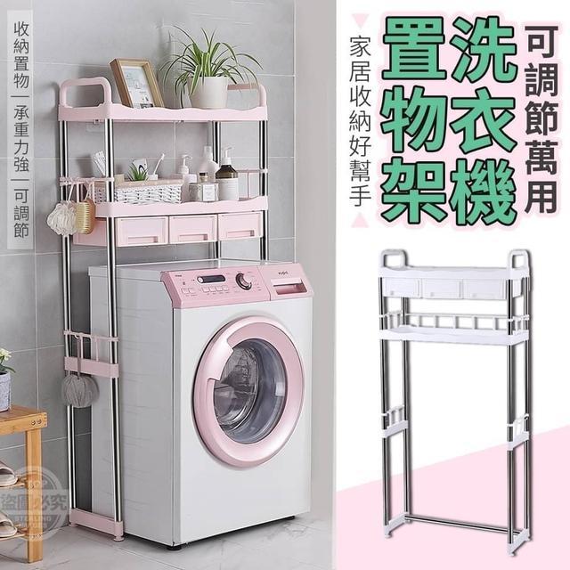 可調節萬用洗衣機置物架