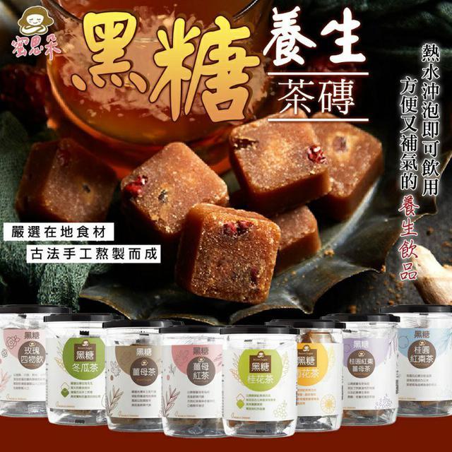 蜜思朵 MEDOLLY 黑糖養生茶磚系列 204g