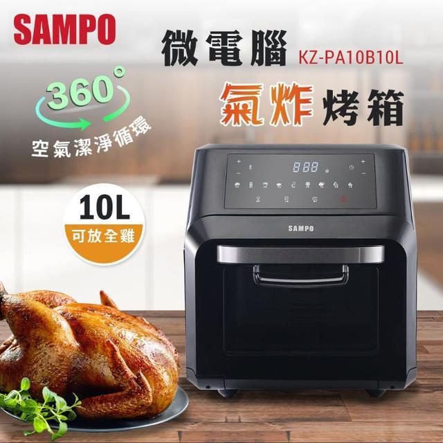 SAMPO 聲寶 微電腦智能氣炸烤箱10L~超大容量 健康減油