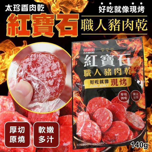太珍香肉乾 紅寶石 蜜汁豬肉乾 職人豬肉乾 140g