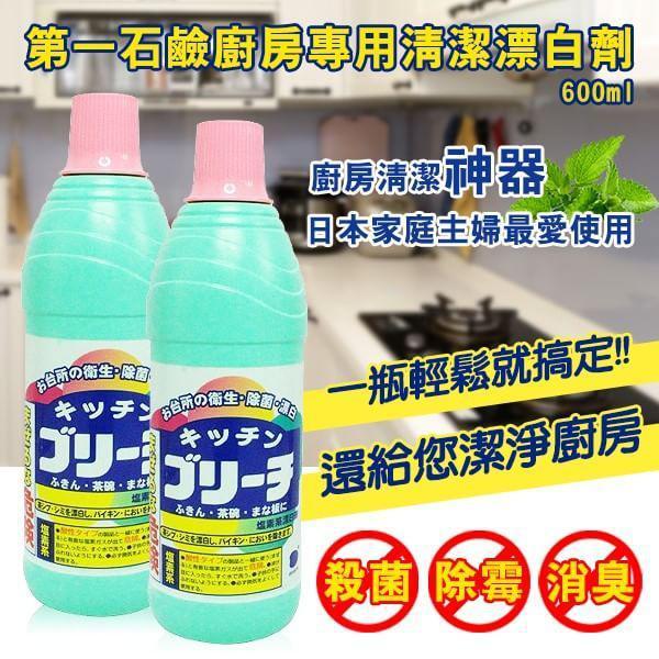 日本第一石鹼 廚房專用清潔漂白劑