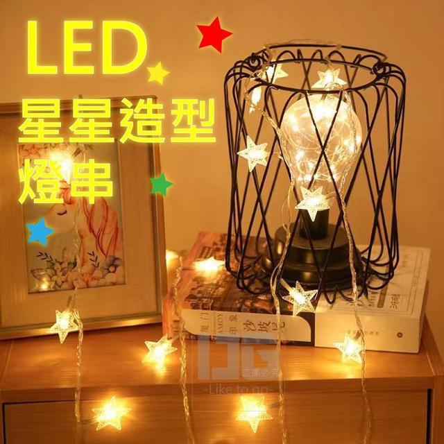 LED星星造型燈串 一組4條