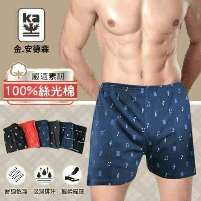 金安德森100%絲光棉吸濕排汗四角褲/內褲/ㄧ組6件