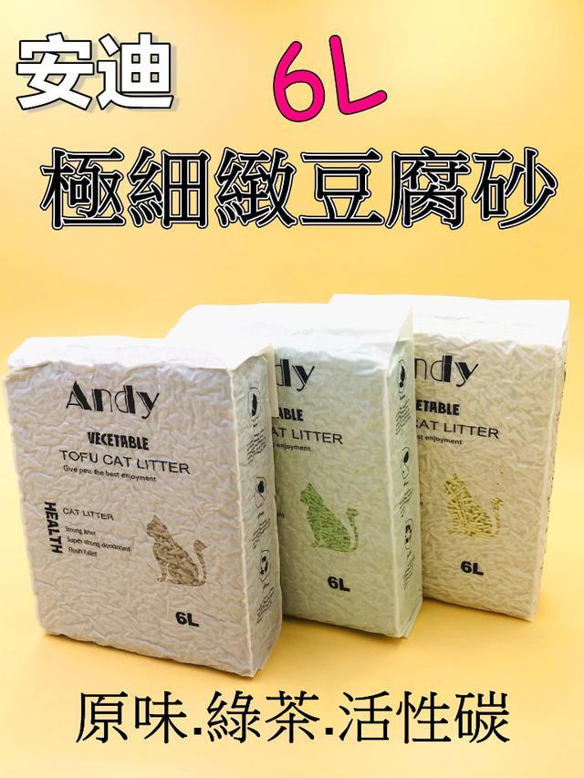 安迪 極細顆粒 2mm 豆腐砂  豆腐貓砂 6L
