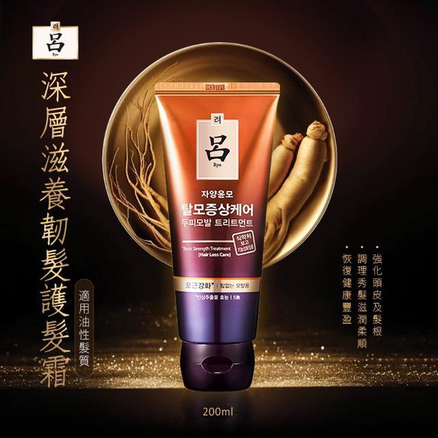 呂RYO 深層滋養韌髮護髮霜 200ml(適用 油性髮)