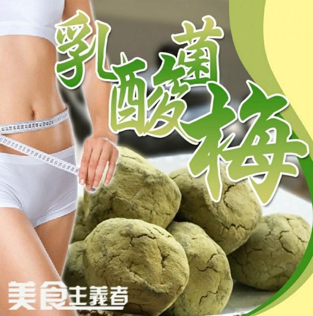 預購_便秘剋星 乳酸菌梅 200g-7/4收單