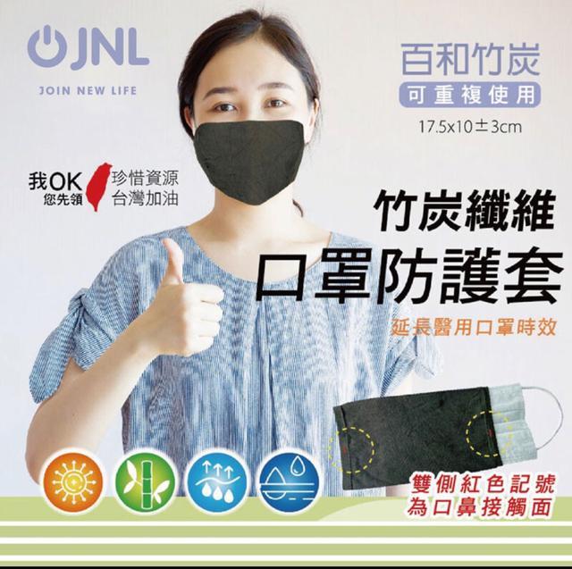 (箱出)台灣製造竹炭纖維口罩防護套-成人款裸裝
