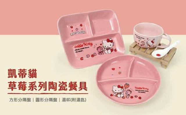 HELLO KITTY 草莓系列陶瓷餐具