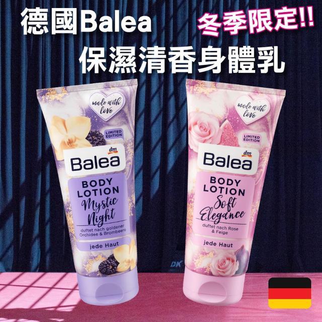德國-保濕清香身體乳200ml