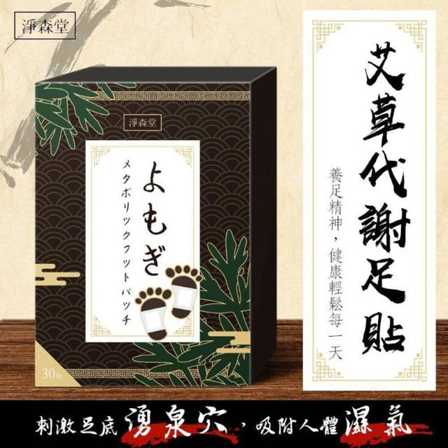 (預購)(3)【淨森堂】艾草代謝足貼 30入(共六盒)