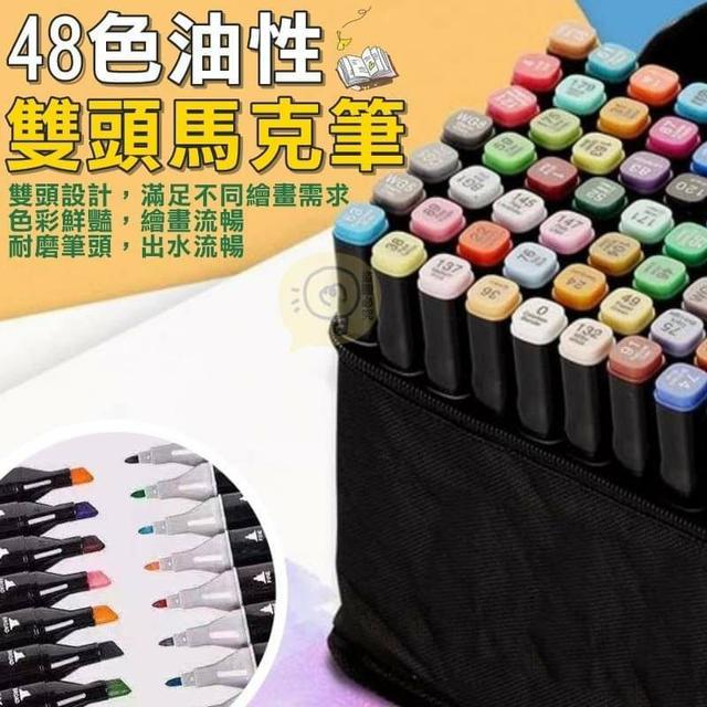 48色油性雙頭馬克筆