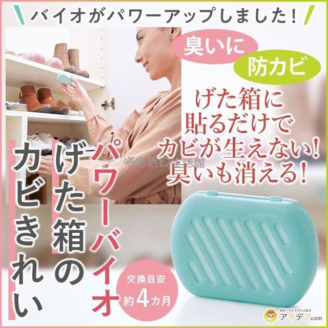 日本製 BIO 珪藻土 鞋櫃防霉消臭貼一枚 加強版~消臭 抗菌 防霉 一貼就有 除盒鞋異味