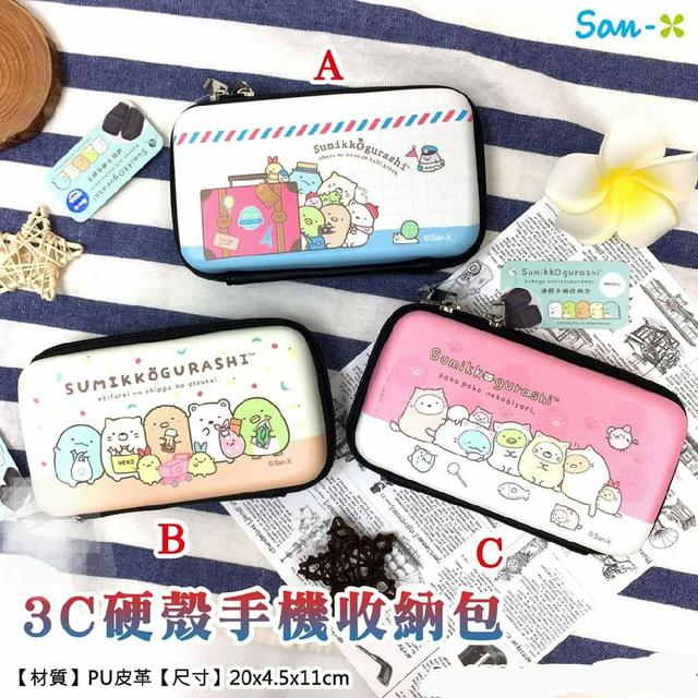 San-X 3C硬殼手機收納包