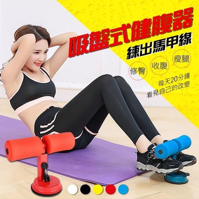 現貨 腹肌神器 吸盤式收腹器 仰臥起坐 健腹器 減肥瘦身 重訓 健身器材 運動用品 健身器