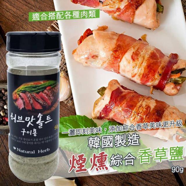 韓國製造煙燻綜合香草鹽 90g