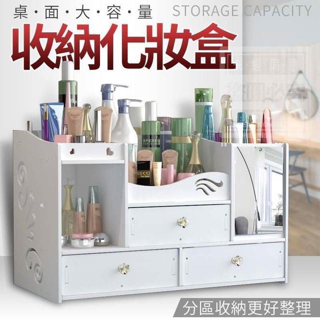 (預購e) 桌面大容量收納化妝盒
