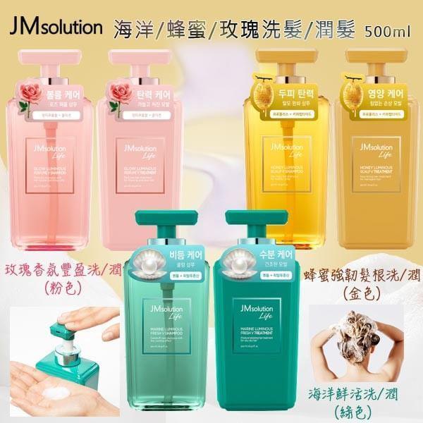 韓國 JM Solution海洋/蜂蜜/玫瑰洗髮/潤髮500ML
