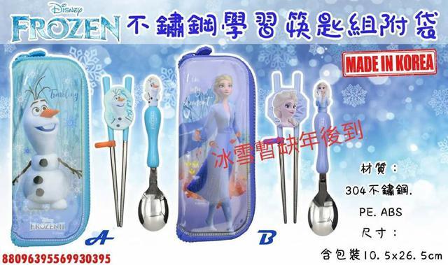 日本 迪士尼 冰雪 不鏽鋼學習筷匙