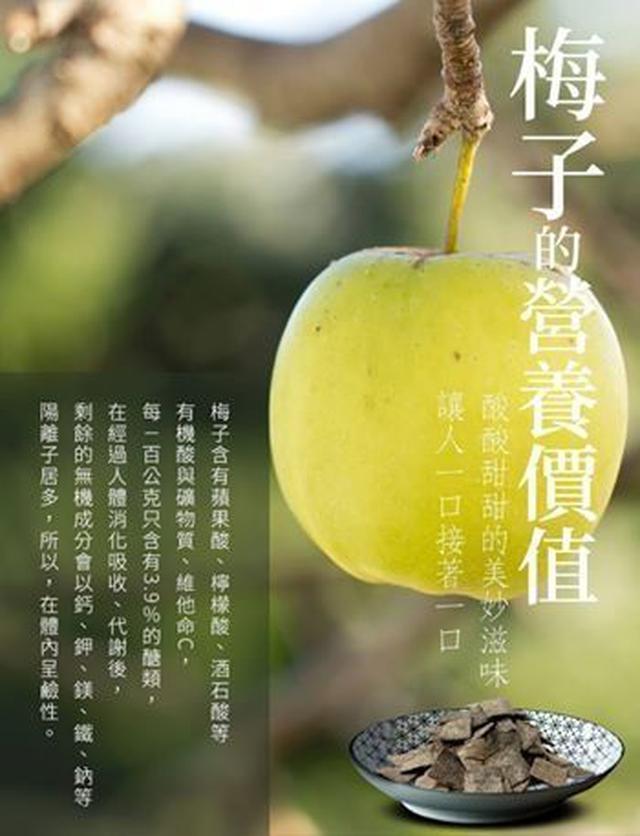 台灣原產-原味日式青梅片50g