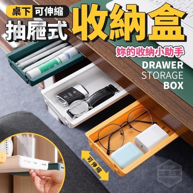 桌下可伸縮抽屜式收納盒 一組2入