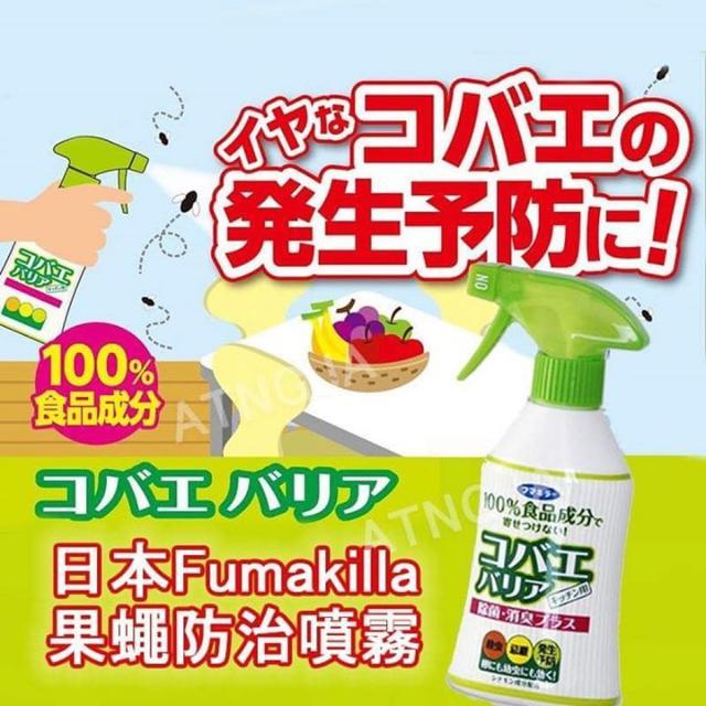 日本Fumakilla果蠅防治噴霧