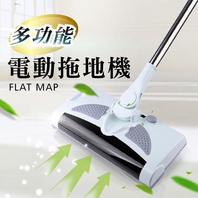 現貨【EDISON 愛迪生】掃拖一體兩用360度電動拖地掃地機