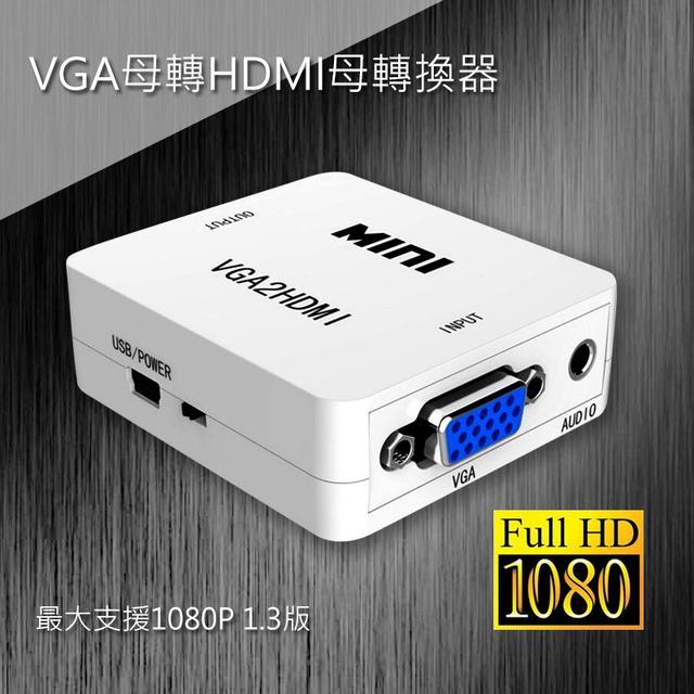 VGA母轉HDMI母轉換器. HDMI-103