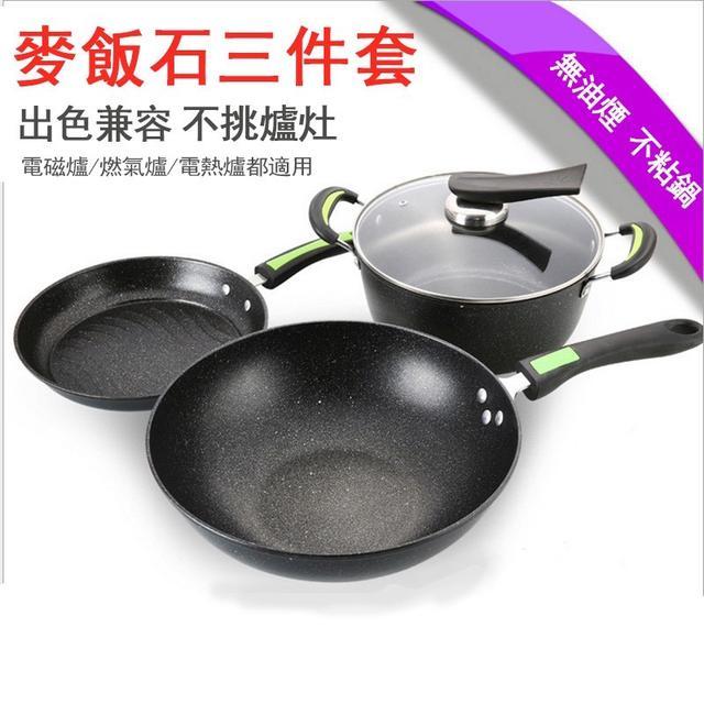 新款麥飯石不粘鍋加厚炒鍋三件套 平底鐵鍋具套裝鍋高檔活動禮品