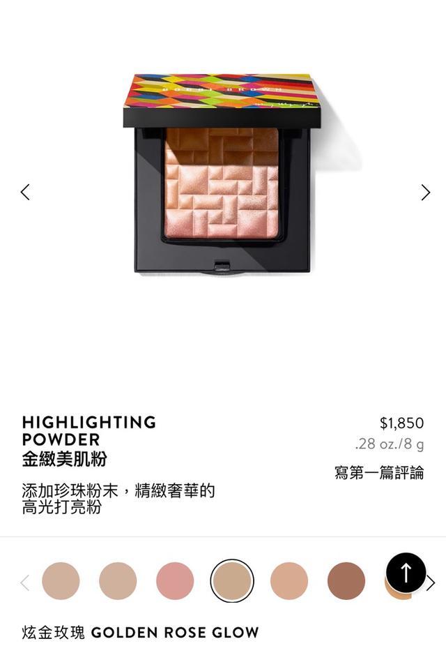 BOBBI BROWN highting powder 打亮/五花肉