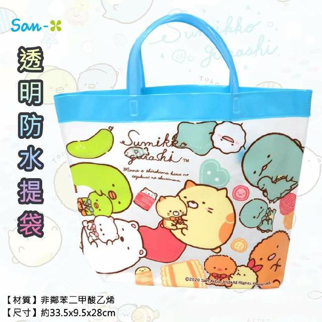 San-X 角落生物 透明防水提袋