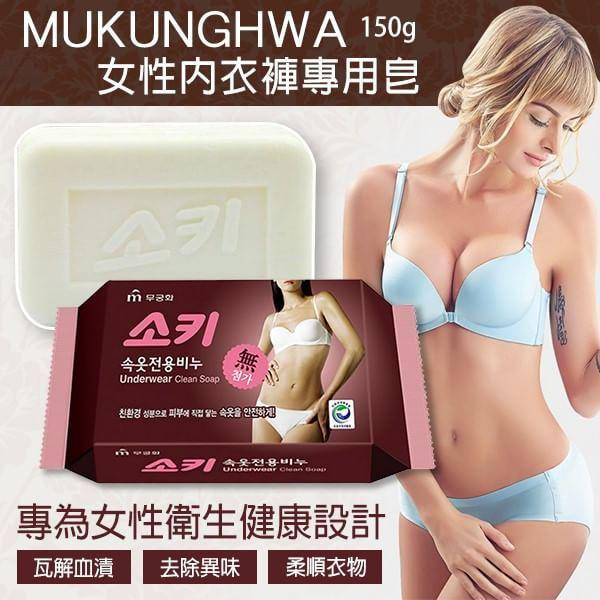 韓國 MUKUNGHWA 女性內衣褲專用皂 150g/2入