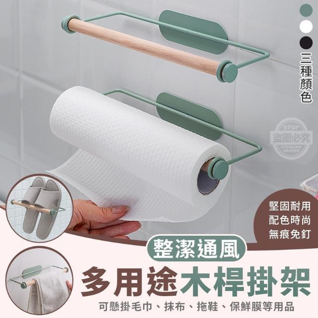 (O)預購 整潔通風多用途木桿掛架