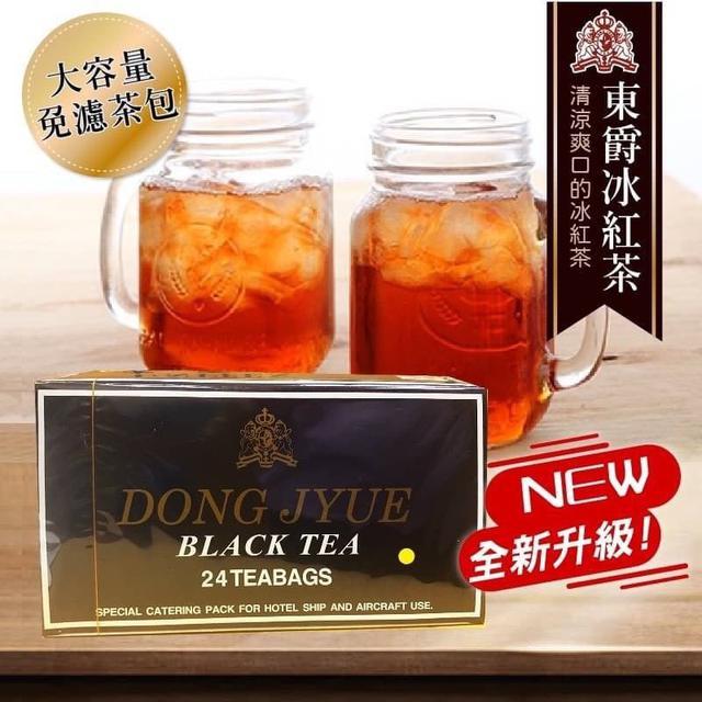 #廠商少量現貨東爵冰紅茶(升級版!!) 24入/盒