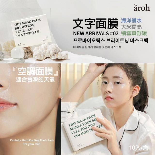 韓國 aroh 文字面膜 (10入/盒)