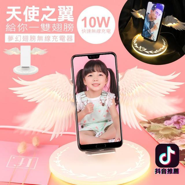 """(預購商品)""""給你一雙翅膀""""天使之翼 夢幻翅膀無線充電器~10W手機快充 抖音網紅同款"""