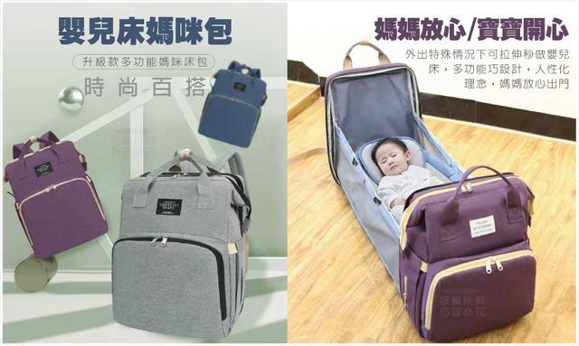 嬰兒床媽咪包(隨機出貨)