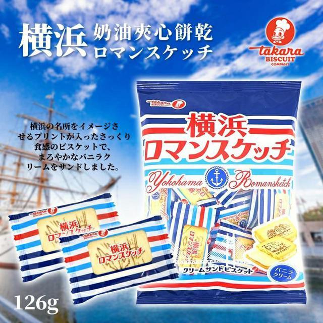 日本 寶製菓 橫濱奶油夾心餅乾 126g