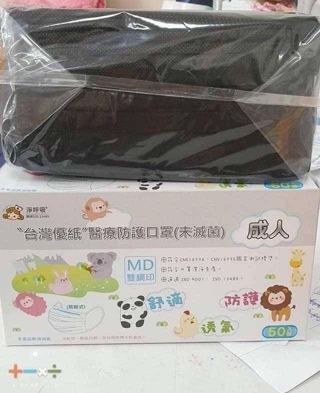台灣優紙雙鋼印醫療口罩