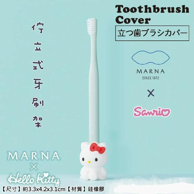 三麗鷗 佇立式牙刷架