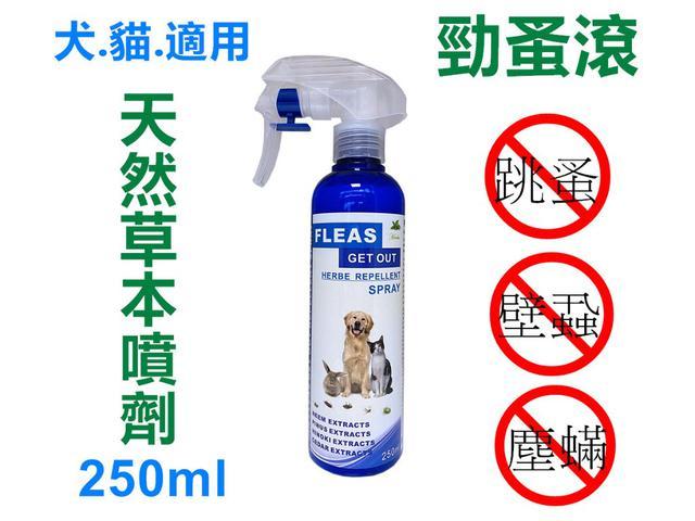 台灣製 勁蚤滾 草本除蚤噴劑 犬貓適用
