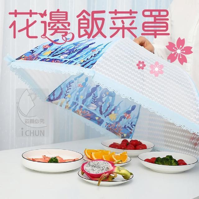花邊飯菜罩