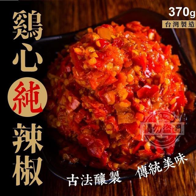 預購花東原鄉部落名產-辣翻天雞心純辣椒