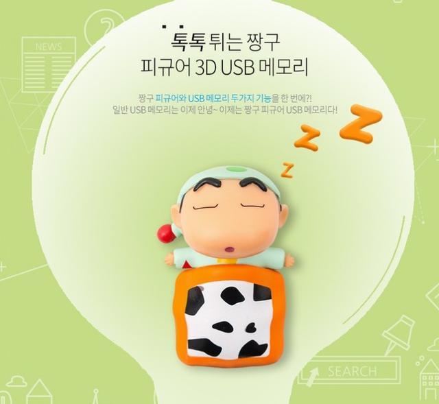"""""""睡覺小新""""韓國代購 蠟筆小新 立體公仔乳牛被賴床造型 超可愛USB隨身碟16G/32G"""