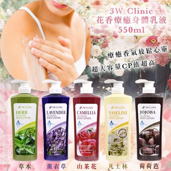 韓國3W Clinic花香療癒身體乳液550ML