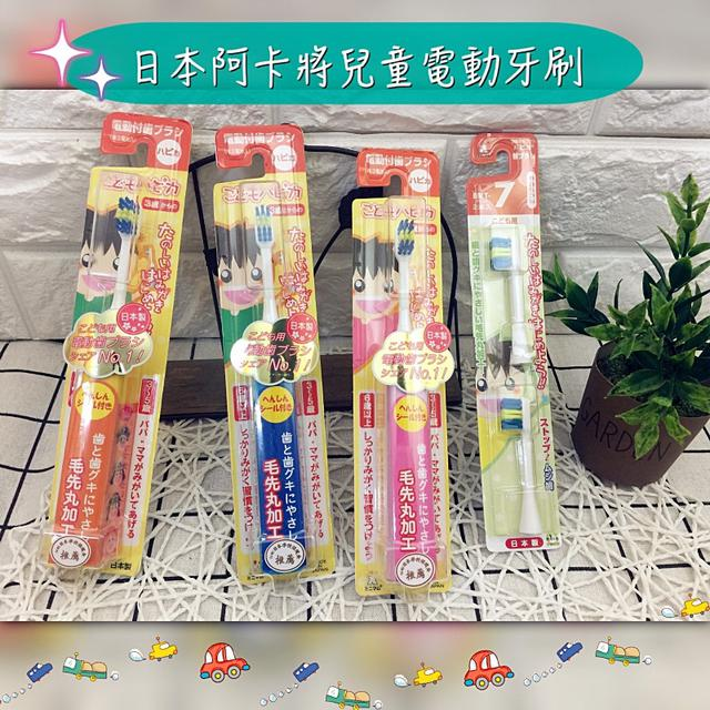 日本兒童牙刷保健會推薦電動牙刷